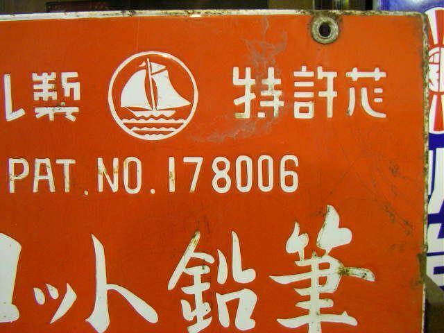 ヨット鉛筆のホーロー看板3