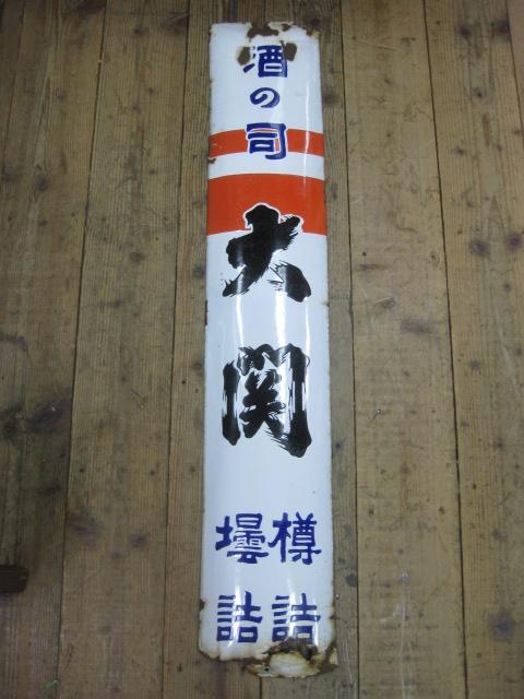 hz0569 戦前 大関 片面 【戦前の...