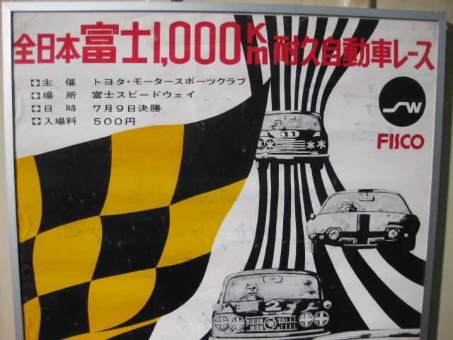 pg0152 三菱石油 ダイヤモンドガソリンポスター額付 【名古屋ミルキー】