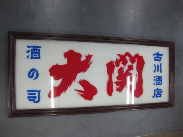 sr0183 大関ガラス看板 【昭和レ...