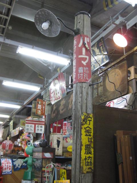 sr0236 外灯付電柱 【昭和レトロ百貨店】